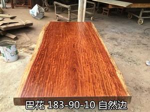 盛世红 非洲巴花 183-90-10 全方 办公桌 会议 餐 实木大板桌
